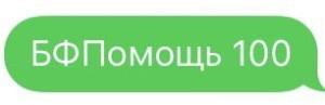 Пример смс сообщения
