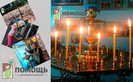 Thumbnail for - Cтроительство храма в честь Свенской иконы Божьей Матери